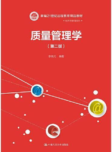 质量管理学(第二版)(新编21世纪远程教育精品教材·经济与管理系列)
