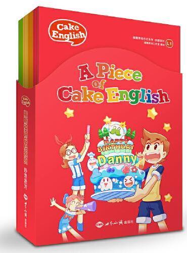 蛋糕英语丹尼系列 L1-L4混合等级版 妙想派对