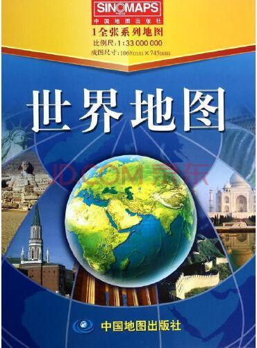 世界地图(2018 政区版)