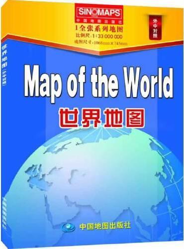 Map of the World 世界地图(2018版 中英对照)