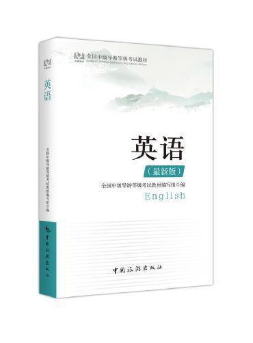 全国中级导游等级考试教材--英语(最新版)
