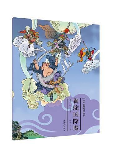 绘本《西游记》故事29-狮驼国降魔