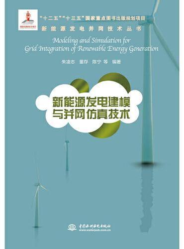 新能源发电建模与并网仿真技术(新能源发电并网技术丛书)