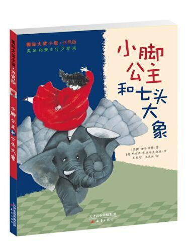 国际大奖小说·注音版--小脚公主和七头大象