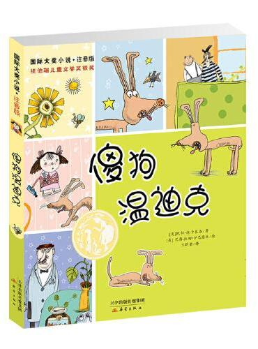 国际大奖小说·注音版--傻狗温迪克