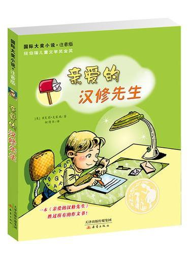 国际大奖小说·注音版--亲爱的汉修先生