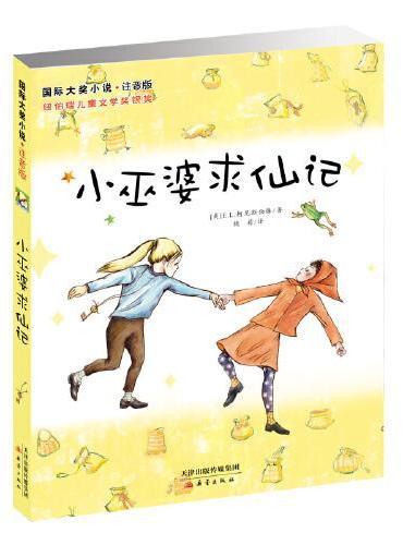 国际大奖小说·注音版--小巫婆求仙记