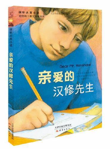 国际大奖小说——亲爱的汉修先生