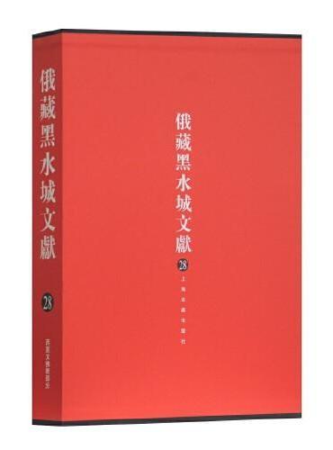 俄藏黑水城文献(28)西夏文佛教部分