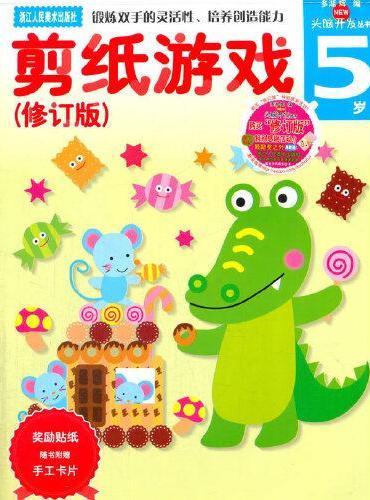 多湖辉新头脑开发丛书:剪纸游戏(修订版) 5岁