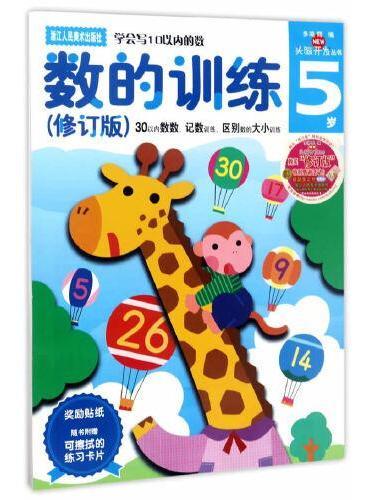 多湖辉新头脑开发丛书:数的训练(修订版) 5岁