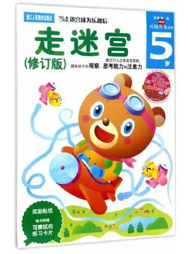 多湖辉新头脑开发丛书:走迷宫(修订版) 5岁