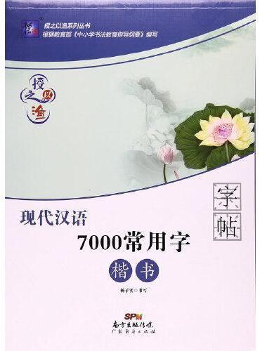 授之以渔 现代汉语7000常用字楷书