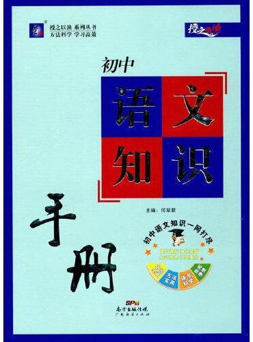 授之以渔 初中语文知识手册