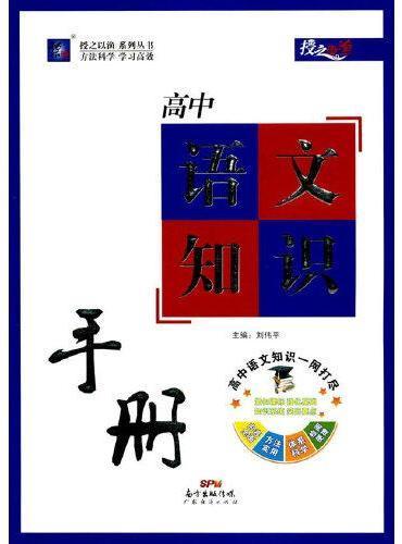 授之以渔 高中语文知识手册
