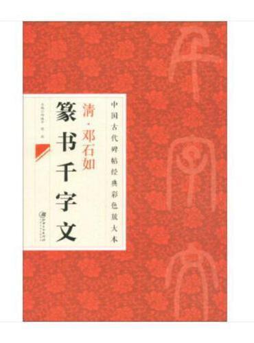 中国古代碑帖经典彩色放大本:清· 邓石如篆书千字文(升级版)