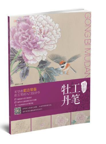 中国现代工笔画技法丛书·工笔牡丹