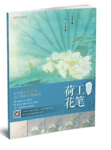 中国现代工笔画技法丛书·工笔荷花