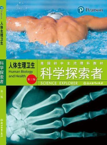 科学探索者 人体生理卫生(第三版2018修订版)