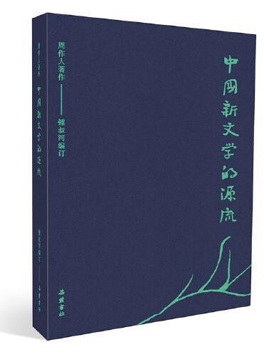 周作人著作:中国新文学的源流