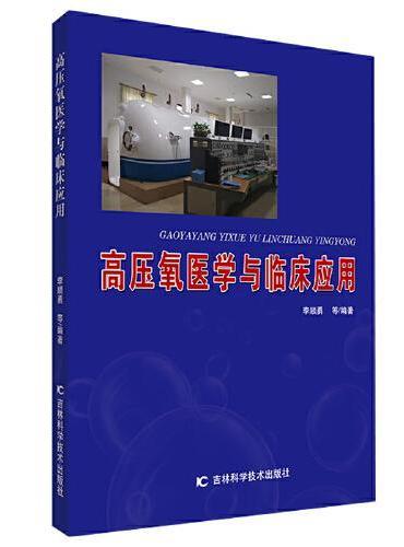 高压氧医学与临床应用