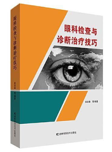 眼科检查与诊断治疗技巧