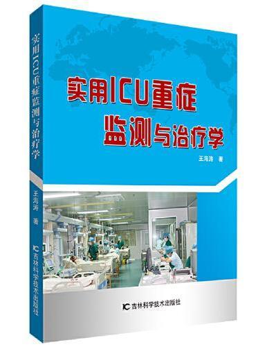 实用ICU重症监测与治疗学
