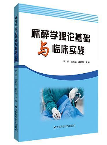 麻醉学理论基础与临床实践