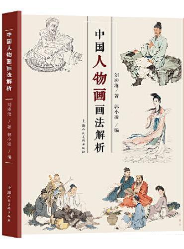 中国人物画画法解析