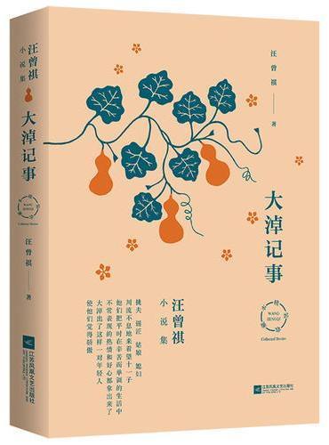 汪曾祺小说集:大淖记事(贾平凹、冯唐、莫言、苏童、双雪涛等极力推崇)