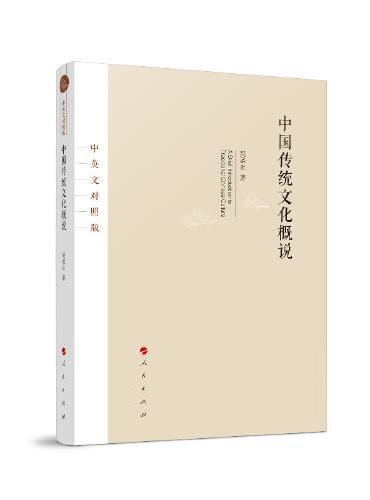 中国传统文化概说(中英文对照版)