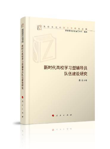 新时代高校学习型辅导员队伍建设研究(高校思想政治工作研究文库)