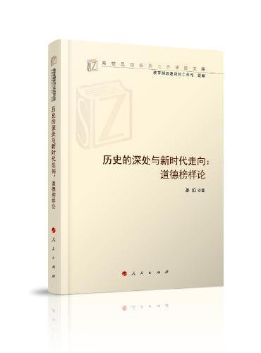 历史的深处与新时代走向:道德榜样论(高校思想政治工作研究文库)(MZJ)