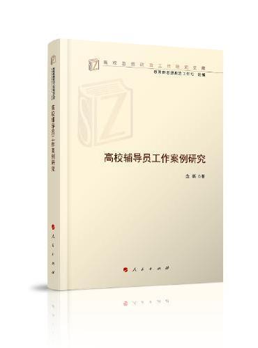 高校辅导员工作案例研究(高校思想政治工作研究文库)