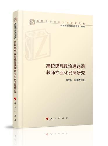 高校思想政治理论课教师专业化发展研究(高校思想政治工作研究文库)