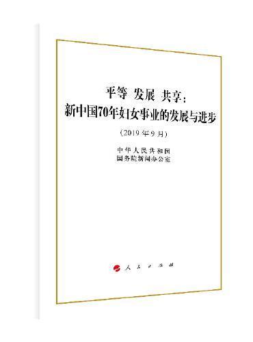 平等 发展 共享:新中国70年妇女事业的发展与进步(32开)
