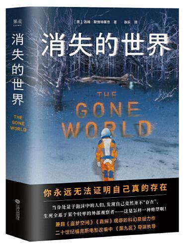 消失的世界(平行宇宙、时间旅行、连环谋杀、世界末日。兼具《盗梦空间》《真探》观感的科幻悬疑力作。你永远无法证明自己真的存在)