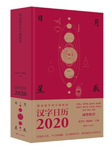 澄衷蒙学堂字课图说:汉字日历2020