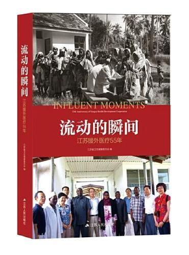 流动的瞬间:江苏援外医疗55年(中华人民共和国成立70周年主题读物)