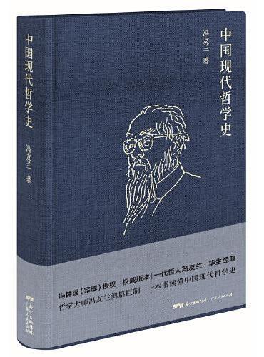 冯友兰:中国现代哲学史( 2019年新版精装)