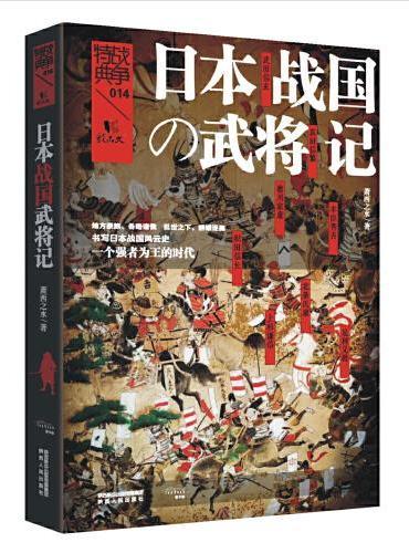 战争特典014:日本战国武将记