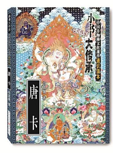 """""""小书大传承""""中国非物质文化遗产通识读本:唐卡"""