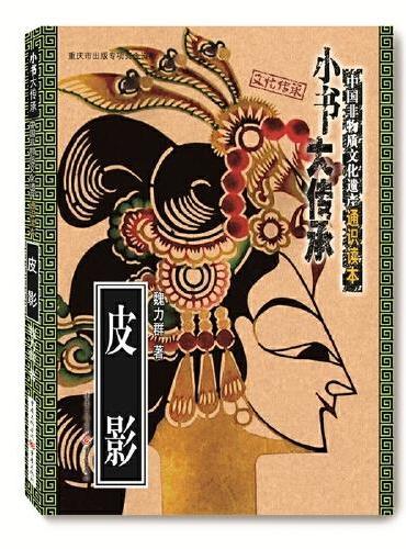 """""""小书大传承""""中国非物质文化遗产通识读本:皮影"""