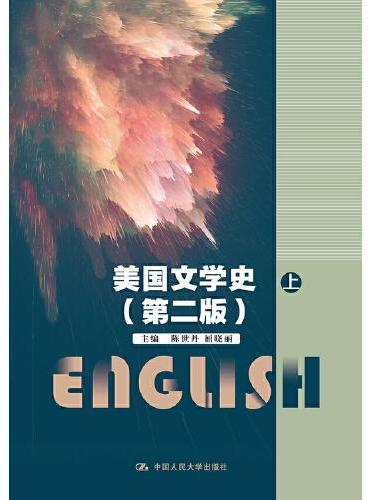 """美国文学史(第二版)(中国人民大学""""十三五""""规划教材)"""
