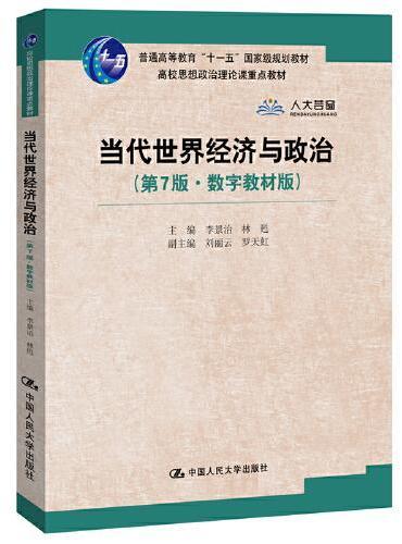 当代世界经济与政治(第7版·数字教材版)(高校思想政治理论课重点教材)