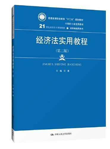 """经济法实用教程(第二版)(21世纪高职高专规划教材·经贸类通用系列;中国轻工业优秀教材;普通高等职业教育""""十三五""""规划教材)"""