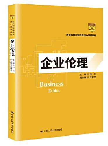 企业伦理(教育部经济管理类核心课程教材)