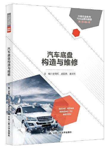 汽车底盘构造与维修(中等职业教育汽车运用与维修系列教材)