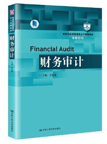 财务审计(教育部经济管理类主干课程教材·审计系列)