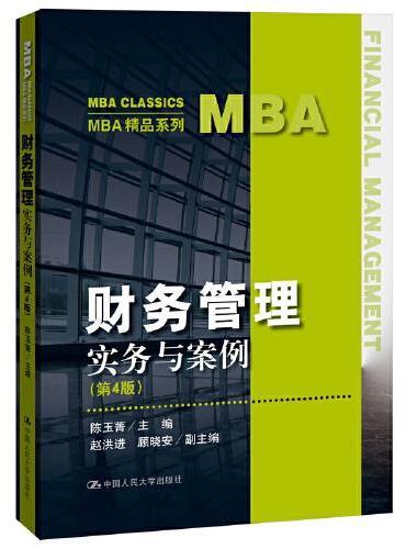 财务管理——实务与案例(第4版)(MBA精品系列)